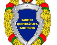 КГК выявил 200 нарушений в организациях АПК за два месяца